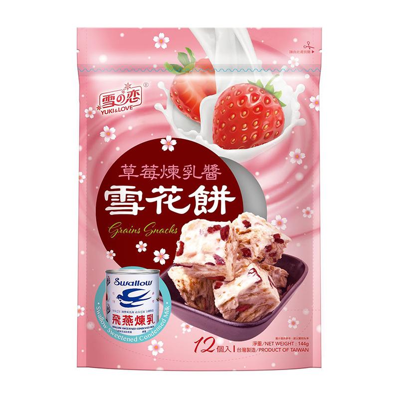 雪之戀草莓煉乳醬雪花餅144g