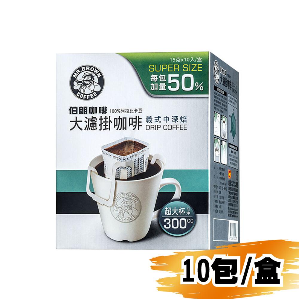 金車伯朗大濾掛咖啡-義式中烘焙15g/10包/盒