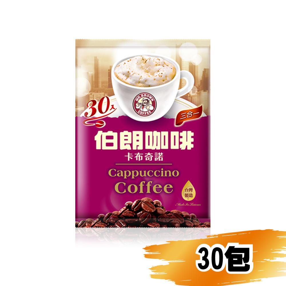 金車伯朗卡布奇諾三合一咖啡16g/30包