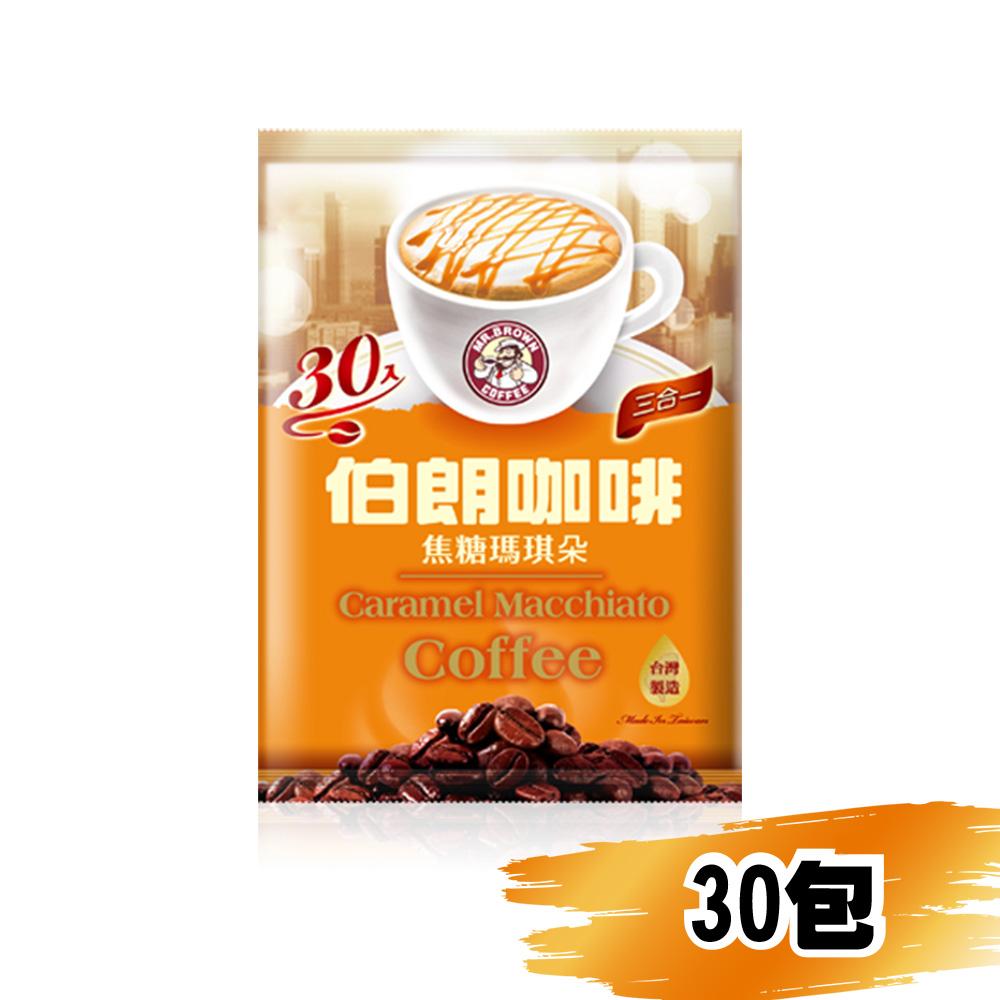 金車伯朗焦糖瑪琪朵三合一咖啡15g/30包