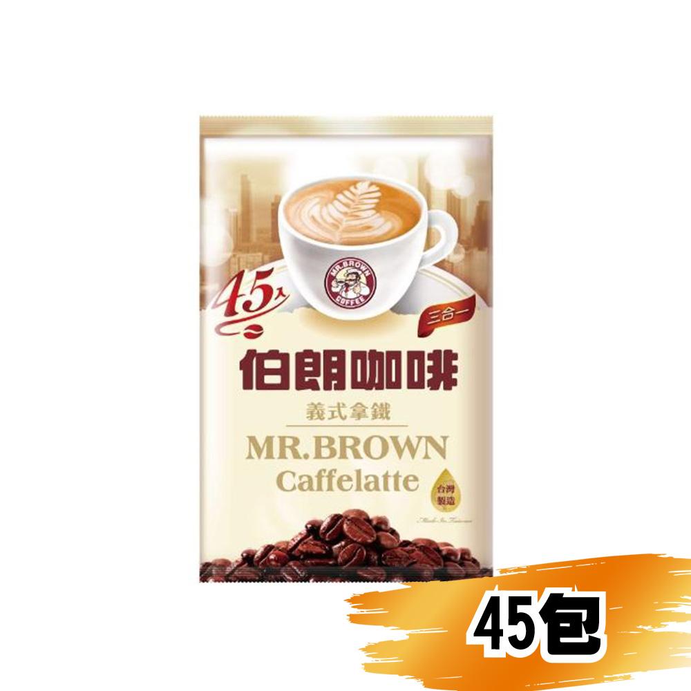 金車伯朗義式拿鐵三合一咖啡15g/45包