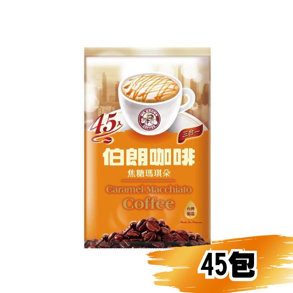金車伯朗焦糖瑪琪朵三合一咖啡15g/45包