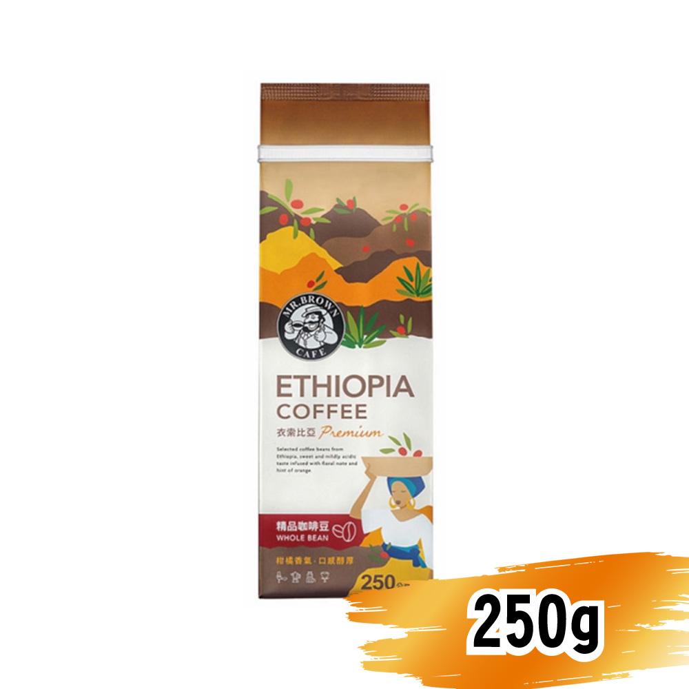 金車伯朗精品咖啡豆-衣索比亞250g