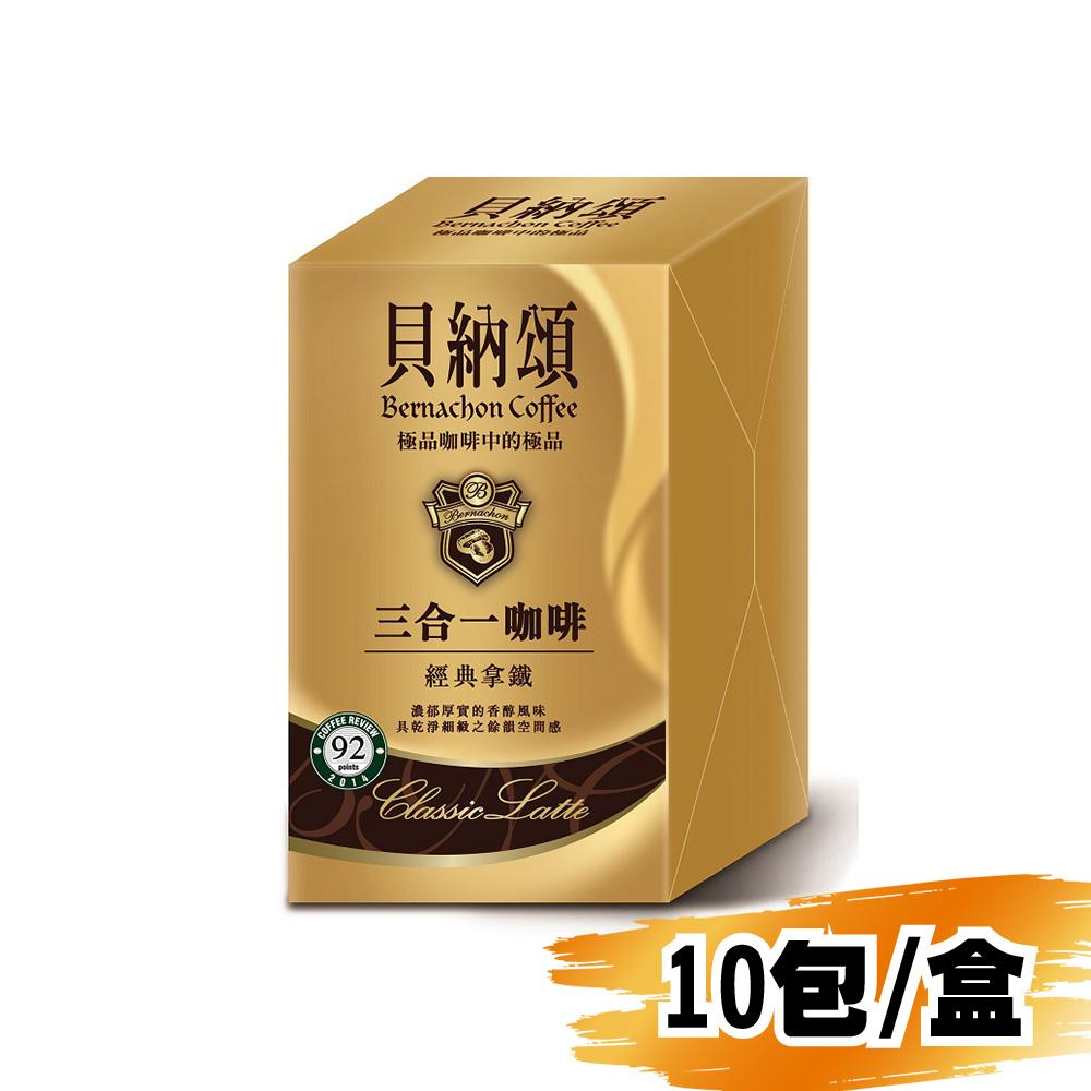 貝納頌三合一咖啡-經典拿鐵22g/10包/盒