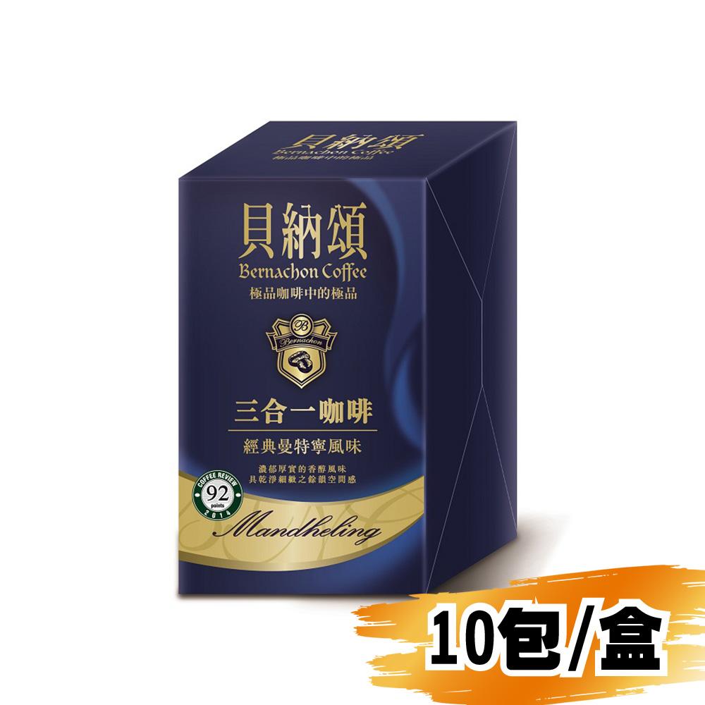 貝納頌三合一咖啡-經典曼特寧20g/10包/盒