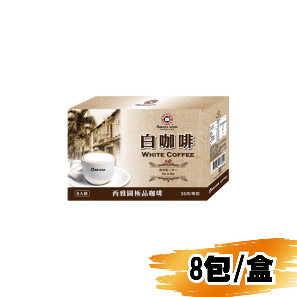 西雅圖-白咖啡二合一35g/8包/盒