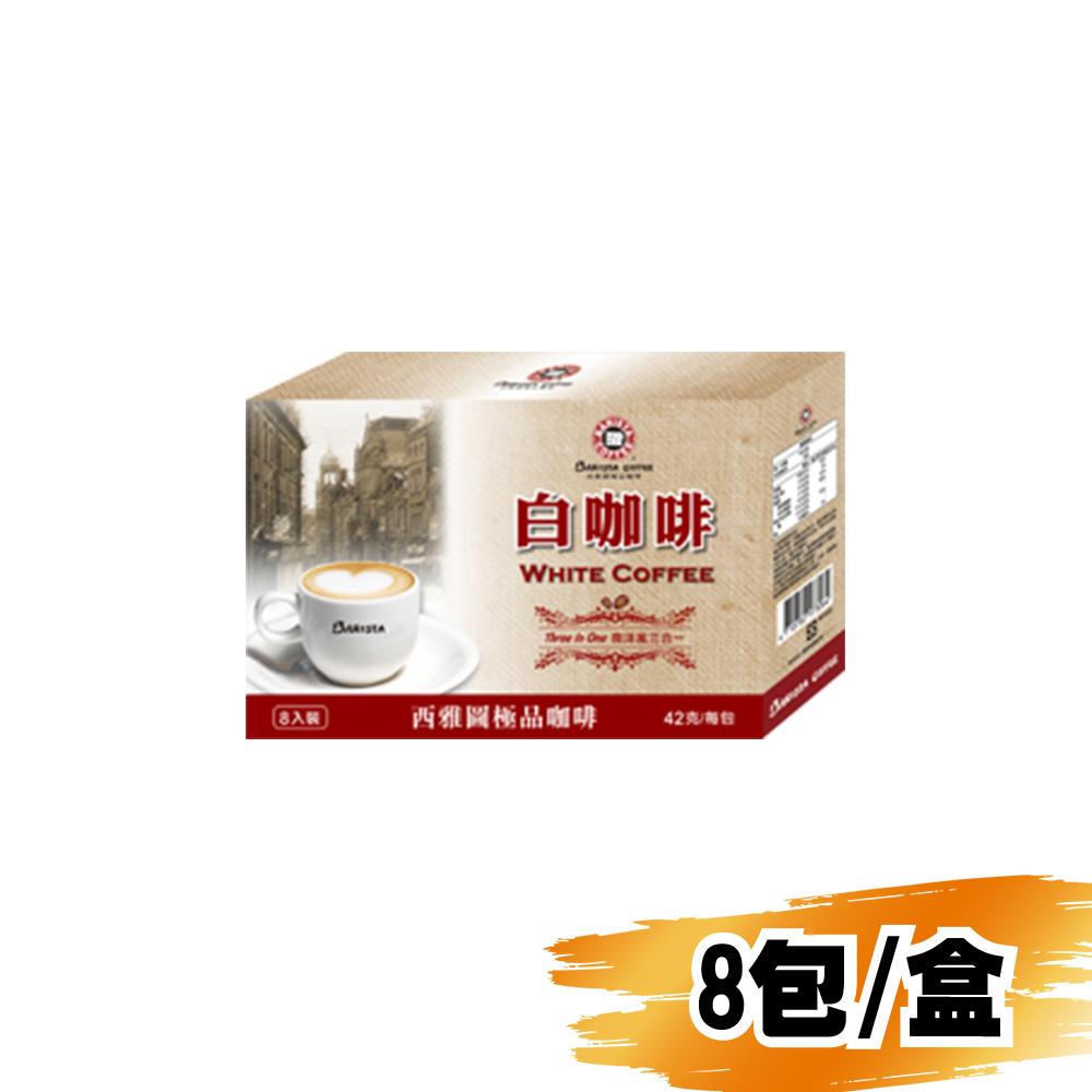 西雅圖-白咖啡三合一42g/8包/盒