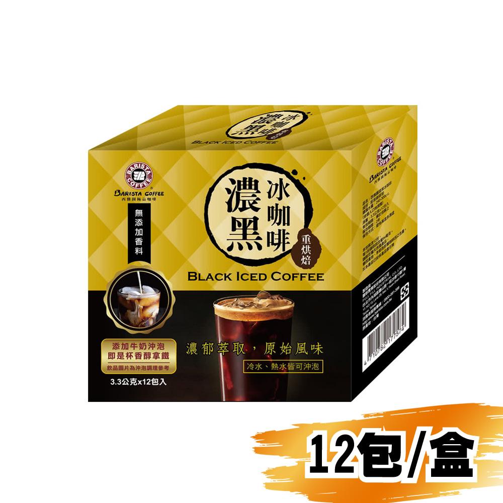 西雅圖-濃黑冰咖啡3.3g/12包/盒