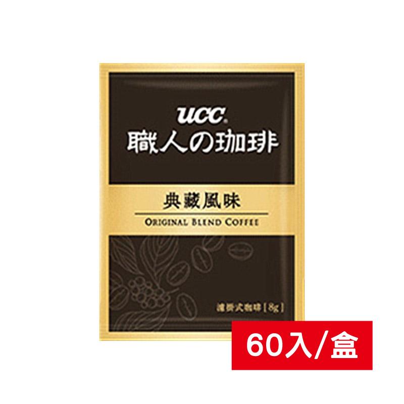 UCC典藏風味濾掛式咖啡8g/60包/盒