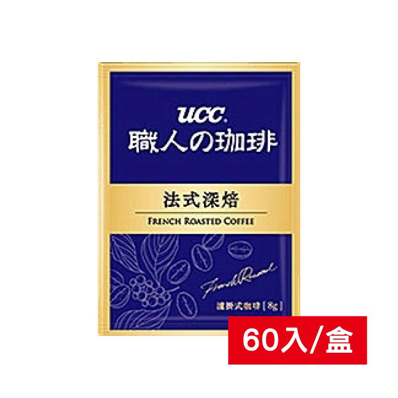 UCC法式深焙濾掛式咖啡8g/60包/盒