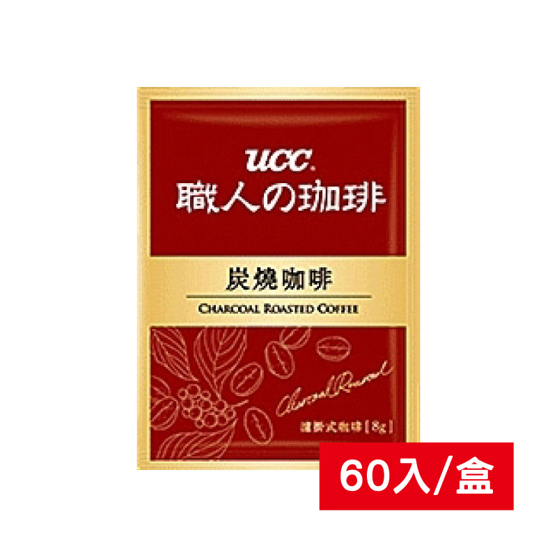 UCC炭燒濾掛式咖啡8g/60包/盒