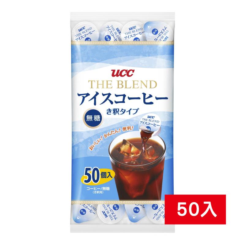 UCC THE BLEND濃縮咖啡球/50入