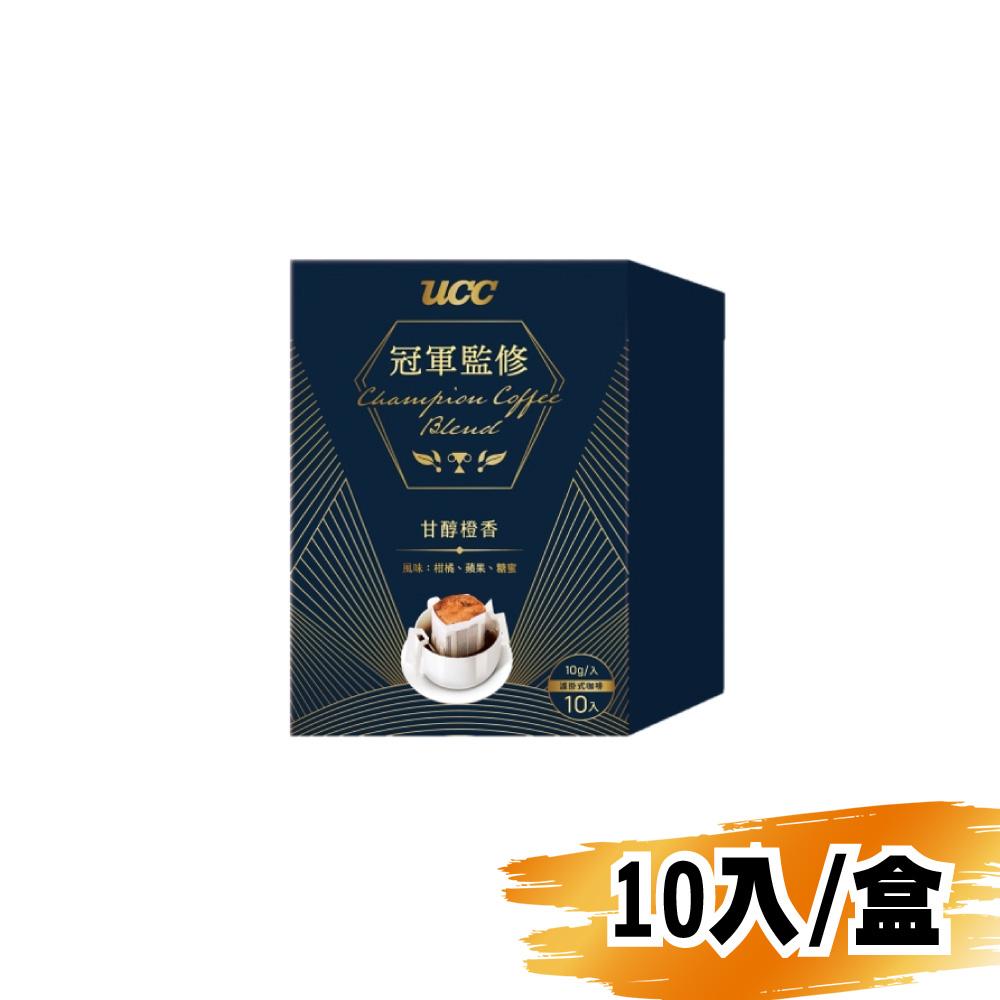 UCC冠軍監修甘醇橙香濾掛式咖啡10g/10入/盒