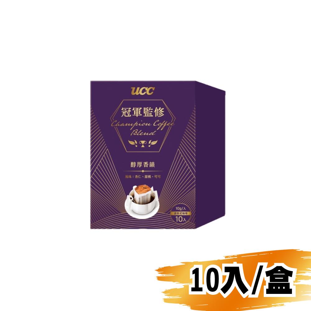 UCC冠軍監修醇厚香韻濾掛式咖啡10g/10入/盒