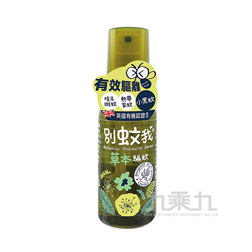 優生-別蚊我草本驅蚊噴霧80ml DG30840