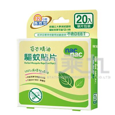 天然草本精油驅蚊貼片(20入)