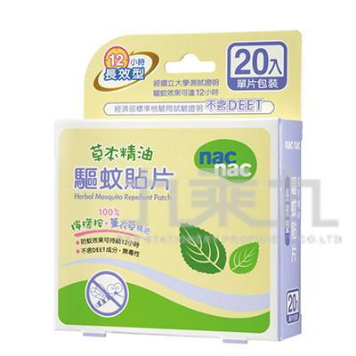 天然草本精油驅蚊貼片-薰衣草(20入)