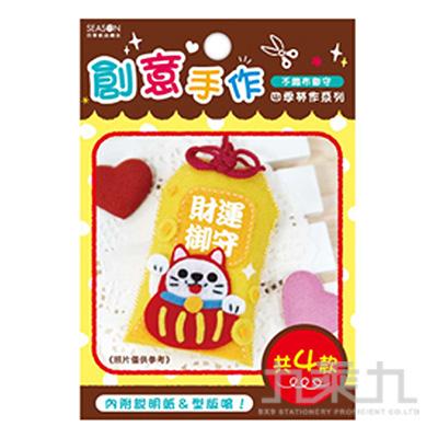 不織布御守組-財貓 ML109-02