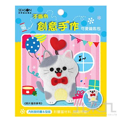 不織布鑰匙包-心貓 ML086-13