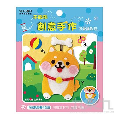 不織布鑰匙包-骨犬 ML086-14