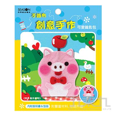 不織布鑰匙包-蘋豬 ML086-16