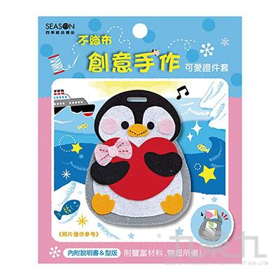 不織布證件套組-企鵝 ML107-05