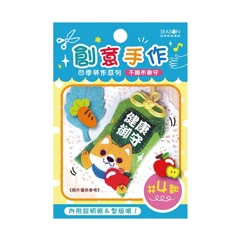不織布御守組-蘋犬 ML109-08