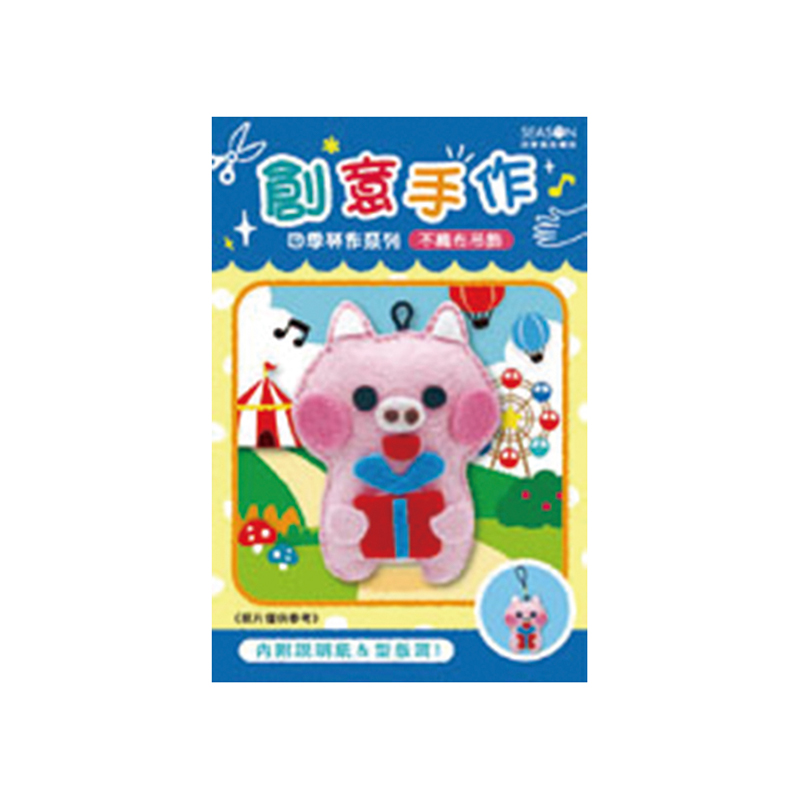 不織布吊飾-粉豬 ML112-06