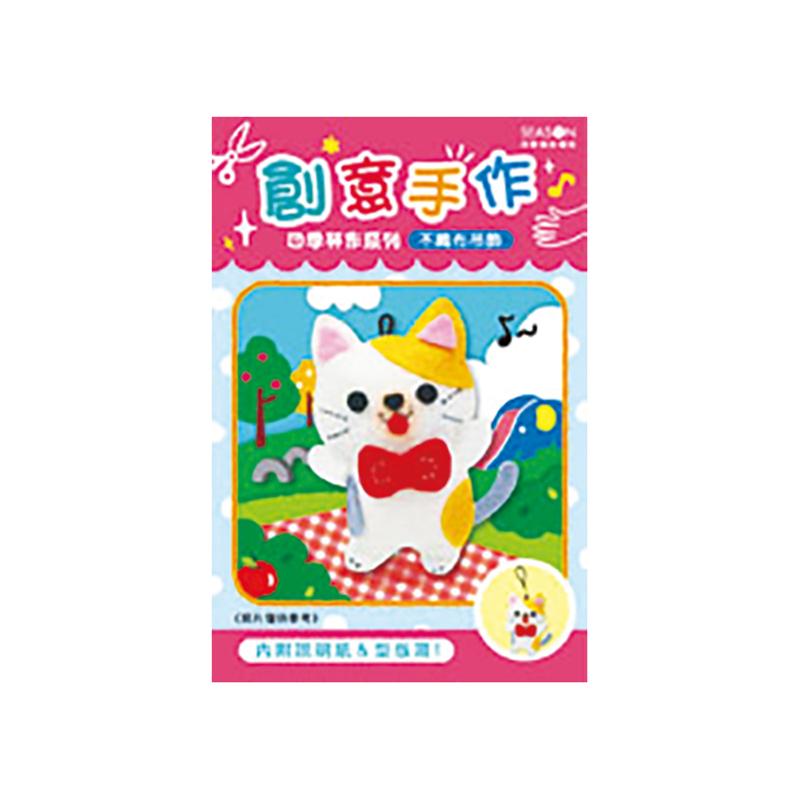 不織布吊飾-花貓 ML112-07