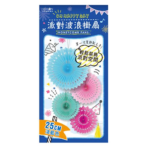 蜂巢紙掛扇(小)-淺藍 ML121-04