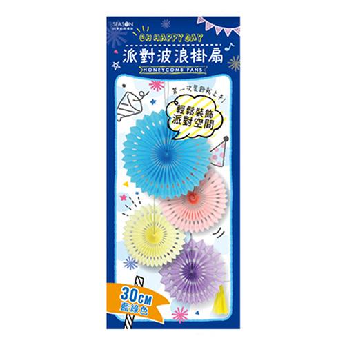 蜂巢紙掛扇(大)-藍綠 ML122-04