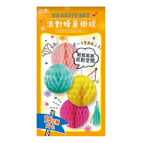 蜂巢紙球(小)-黃色 ML123-05