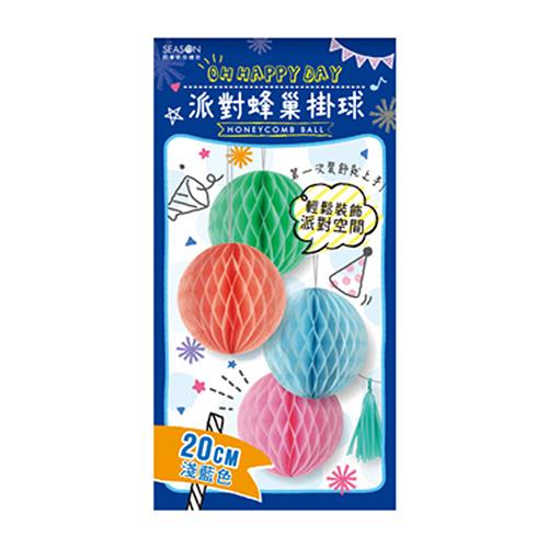 蜂巢紙球(中)-淺藍 ML124-04
