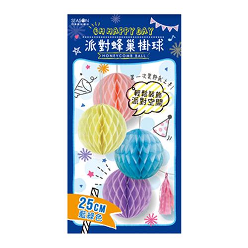蜂巢紙球(大)-藍綠 ML125-04
