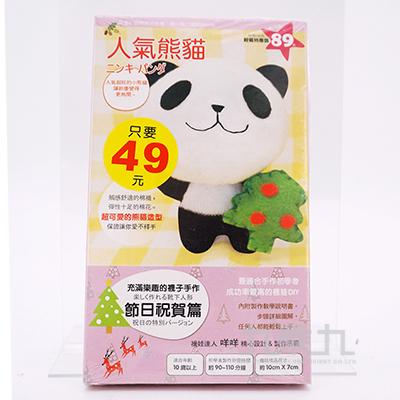 充滿樂趣的襪子手作-節日祝賀篇人氣熊貓