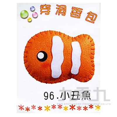 穿洞香包96-小丑魚