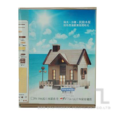 V706-1民宿木屋(錢筒)