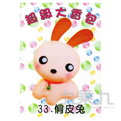 大香包33(俏皮兔)