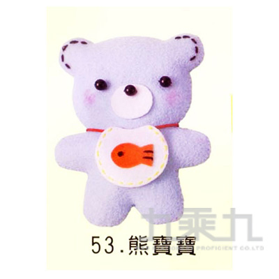 大香包53(熊寶寶)