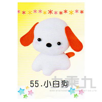 大香包55(小白狗)
