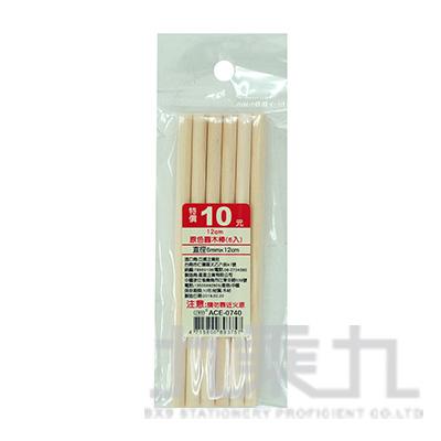 12cm原色圓木棒(6入裝) ACE-0740