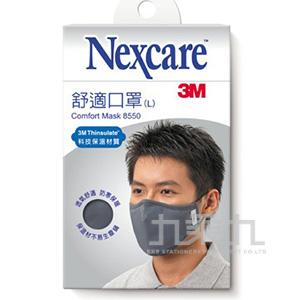 3M 舒適口罩(L) 深灰 06682-1201