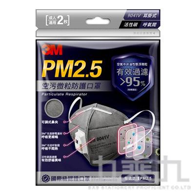 3M PM2.5空汙微粒防護口罩(活性碳)(呼氣閥) 9041V