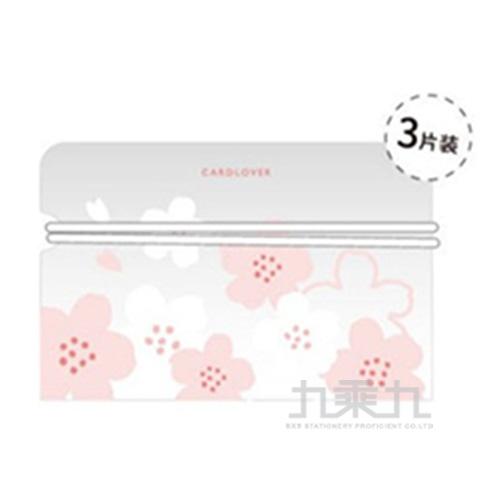 口罩收納夾-植物園(櫻花)-3片裝 51854