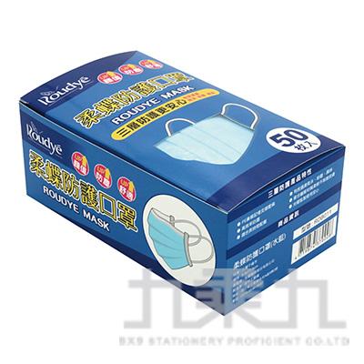 (非醫療) 柔蝶防護口罩(50入) 藍 GMP-0001-008