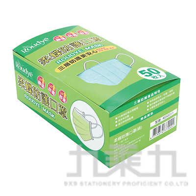 防護口罩50入-綠 GMP-0003-022