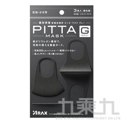 PITTA黑色3入口罩(成人)