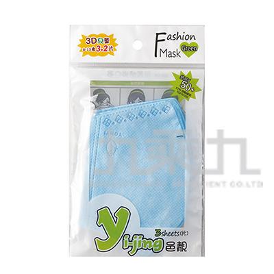 3D兒童摩登藍口罩5入(8-13歲)