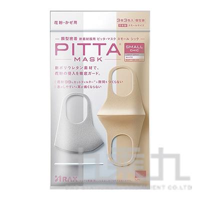 PITTA灰白裸3入包口罩(S) MK6804