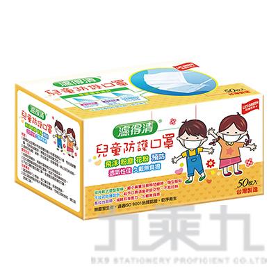 濾得清兒童防護口罩-藍色 WDS5711201